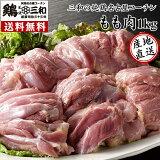 【期間限定ポイント5倍】送料無料 三和の純鶏名古屋コーチンもも肉1kg 創業明治33年さんわ 鶏三和 地鶏 鶏肉 冷蔵 4〜5人用