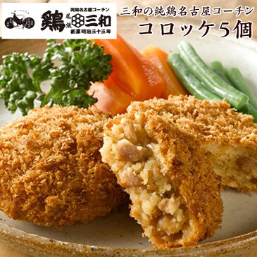 三和の純鶏名古屋コーチンコロッケ(5個) 創業明治33年さんわ 鶏三和 地鶏 鶏肉