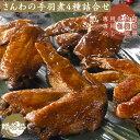 【母の日ギフト】【送料無料】さんわの手羽煮4種詰合せ 鶏三和 贈答 中元 歳暮 ギフトセット 簡単調理 常温 国産手羽先使用 名古屋コーチン 地鶏 鶏肉