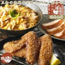 三和の純鶏名古屋コーチン詰め合わせ(KT-5)