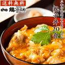 送料無料 お得な大容量 三和の純鶏名古屋コーチン親子丼20食...