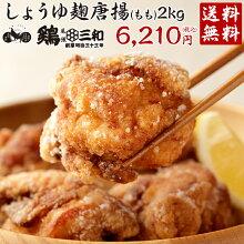 しょうゆ麹唐揚(もも)2kg