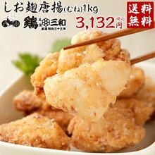 しお麹唐揚(むね)1kg