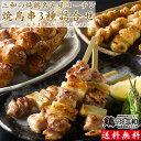 【送料無料】三和の純鶏名古屋コーチン焼鳥3種セット(12本入) 創業明治33年さんわ 鶏三和 地鶏 鶏肉