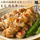 三和の純鶏名古屋コーチン もも 焼鳥串(4本) 創業明治33年さんわ 鶏三和 地鶏 鶏肉