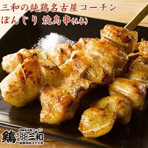三和の純鶏名古屋コーチン ぼんじり 焼鳥串(4本) 創業明治33年さんわ 鶏三和 地鶏 鶏肉