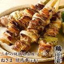 三和の純鶏名古屋コーチン ねぎま焼鳥串(4本) 創業明治33年さんわ 鶏三和 地鶏 鶏肉