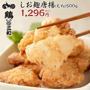 鶏三和 塩こうじ唐揚(むね)500g 創業明治33年さんわ 国産鶏肉使用 むね唐揚げ