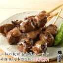 【送料無料】三和の純鶏名古屋コーチン 砂肝焼鳥串(20本) 創業明治33年さんわ 鶏三和 地鶏 鶏肉 未加熱