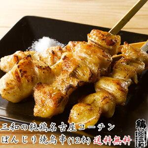 【送料無料】三和の純鶏名古屋コーチン ぼんじり 焼鳥串(12本) 創業明治33年さんわ 鶏三和 地鶏 鶏肉 未加熱
