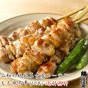 【送料無料】三和の純鶏名古屋コーチン もも 焼鳥串(12本) 創業明治33年さんわ 鶏三和 地鶏 鶏肉 未加熱