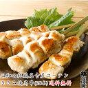【送料無料】三和の純鶏名古屋コーチン ささみ焼鳥串(20本) 創業明治33年さんわ 鶏三和 地鶏 鶏肉 未加熱