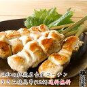 【送料無料】三和の純鶏名古屋コーチン ささみ焼鳥串(12本) 創業明治33年さんわ 鶏三和 地鶏 鶏肉 未加熱