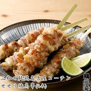 三和の純鶏名古屋コーチン せせり焼鳥串(4本) 創業明治33年さんわ 鶏三和 地鶏 鶏肉 未加熱