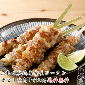 【送料無料】三和の純鶏名古屋コーチン せせり焼鳥串(12本) 創業明治33年さんわ 鶏三和 地鶏 鶏肉 未加熱