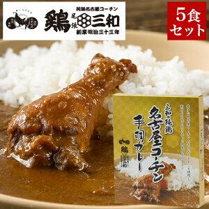 送料無料 三和の純鶏名古屋コーチン 手羽カレー 5食セット 創業明治33年さんわ 手羽元 鶏三和 地鶏 鶏肉 カレー