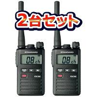 【送料無料】2台セット《FTH-308×2》無線機(スタンダード/特定小電力トランシーバー)免許不要の超小型軽量・特定小電力無線機を2台セットで!