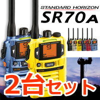 【送料無料】《SR70A/5台セット》スタンダードホライゾン/特定小電力トランシーバー