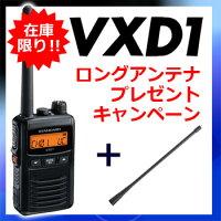 【送料無料】1W無線機《VXD1》(スタンダード/業務用簡易無線機)小型・軽量の1W出力ハイパワートランシーバー!(VXD1)