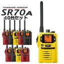 《SR70A/10台セット》スタンダード ホライゾン/特定小電力トランシーバー