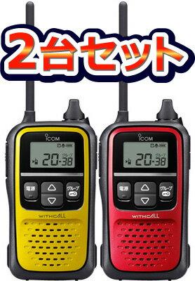 【送料無料】2台セット《IC-4110×2》(アイコム/特定小電力トランシーバー)大音量スピーカー&選べる3色!免許不要の軽量小型トランシーバーを2台セットで販売!