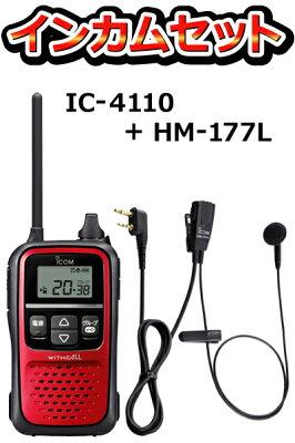【送料無料】《IC-4110+HM-177PI》インカムセット(アイコム/特定小電力トランシーバー)大音量スピーカー&選べる3色!免許不要の軽量小型トランシーバー!(IC4110)