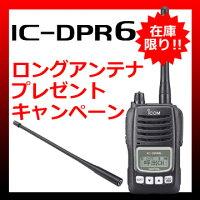 《IC-DPR6》【送料無料】5W無線機(アイコム/業務用簡易無線機)資格不要のハイパワーデジタルトランシーバーがオールインワンパッケージで!(ICDPR6)