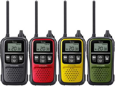 【送料無料】《IC-4110》(アイコム/特定小電力トランシーバー)大音量スピーカー&選べる3色!免許不要の軽量小型トランシーバー!