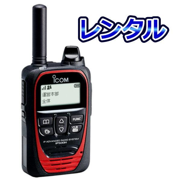 IP無線機レンタル・イヤホンマイクなし【8日間】【往復送料無料】アイコムIP500H / 通信距離は全国 / 免許不要 / おすすめ / au IPトランシーバー【レンタル】