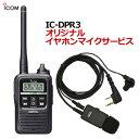 《IC-DPR3+SW-LS03R》(アイコム/業務用簡易無線機)1W無線機 資格不要!1Wデジタルトランシーバーのオリジナルイヤホンマイクセット(ICDPR3+SWLS03R)・・・