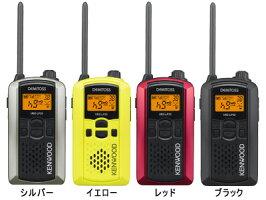 【送料無料】《UBZ-LP20》(ケンウッド/特定小電力無線機)選べる4色!免許不要の軽量小型トランシーバ!