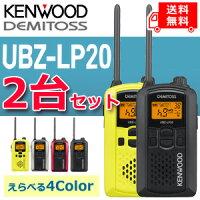 【送料無料】《UBZ-LP20/2台セット》ケンウッド/特定小電力トランシーバー