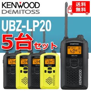 《UBZ-LP20/5台セット》ケンウッド/特定小電力トランシーバー:むせんや