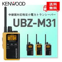 【送料無料】《UBZ-M31》(ケンウッド/特定小電力無線機)選べる3色!免許不要の小型トランシーバ!