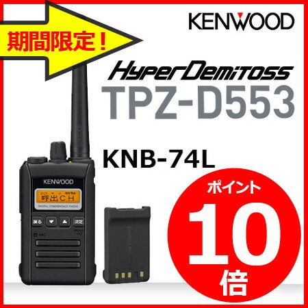 《TPZ-D553SCH》【ネックストラッププレゼント中!】5W無線機(ケンウッド/業務用簡易無線機)ライセンスフリーのデジタルハイパワートランシーバー スリムバッテリーがセットのオールインワンパッケージ!:むせんや