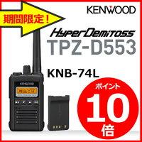 《TPZ-D553SCH》【ネックストラッププレゼント中!】【送料無料】5W無線機(ケンウッド/業務用簡易無線機)ライセンスフリーのデジタルハイパワートランシーバースリムバッテリーがセットのオールインワンパッケージ!