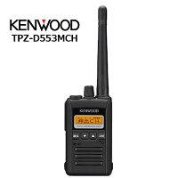 【送料無料】《TPZ-D553MCH》(ケンウッド/業務用簡易無線)ライセンスフリーのハイパワー無線機がオールインワンパッケージで!