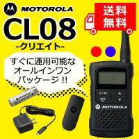 【新製品】【送料無料】《CL08》[モトローラ/特定小電力無線機]免許不要のオールインワンパッケージ!