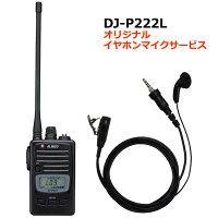 【送料無料】《DJ-P222+SW-SY01S》(アルインコ/特定小電力トランシーバー)DJ-P221の進化形!ロングアンテナモデルのオリジナルイヤホンセット(DJP222+SWSY01S)