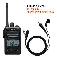 【送料無料】《DJ-P222+SW-SY01S》(アルインコ/特定小電力トランシーバー)ミドルアンテナモデルオリジナルイヤホンセット(DJP222+SW-SY01S)