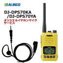 《DJ-DPS70KA/YA+SW-SY01M》(アルインコ/業務用簡易無線機)オリジナルイヤホンマイク付き!すべてが揃うオールインワンパッケージ!デジタル簡易無線ハイパワートランシーバー(DJDPS70KA/YA)