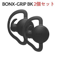 《BONXGRIPブラック2個パック》ボンクスグリップエクストリームコミュニケーションギア免許不要!スマホアプリでどんな距離でも会話ができる小型ウェアラブルトランシーバー【人気】【おすすめ】Black(BX2-MBK4)