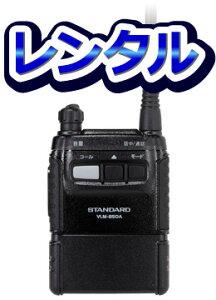 【送料無料】【1週間】レンタル無線機VLM-850A【免許不要】同時通話・特定小電力トランシーバー・インカムレンタル【fy16REN07】