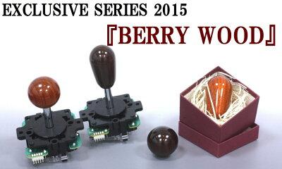 【2015年限定生産】ベリーウッド製高級レバーボール
