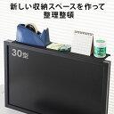 ディスプレイボード テレビ ディスプレイ モニター 上部 収納 幅60cm 小物置き リモコン設置 ティッシュ置き ラック 収納トレー 耐荷重5kg 27型 30型 37型 42型 2