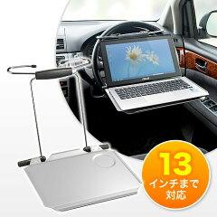 【送料無料】車載用折りたたみテーブル 運転席・後部座席どちらでも対応 パソコン・食事・地図の確…