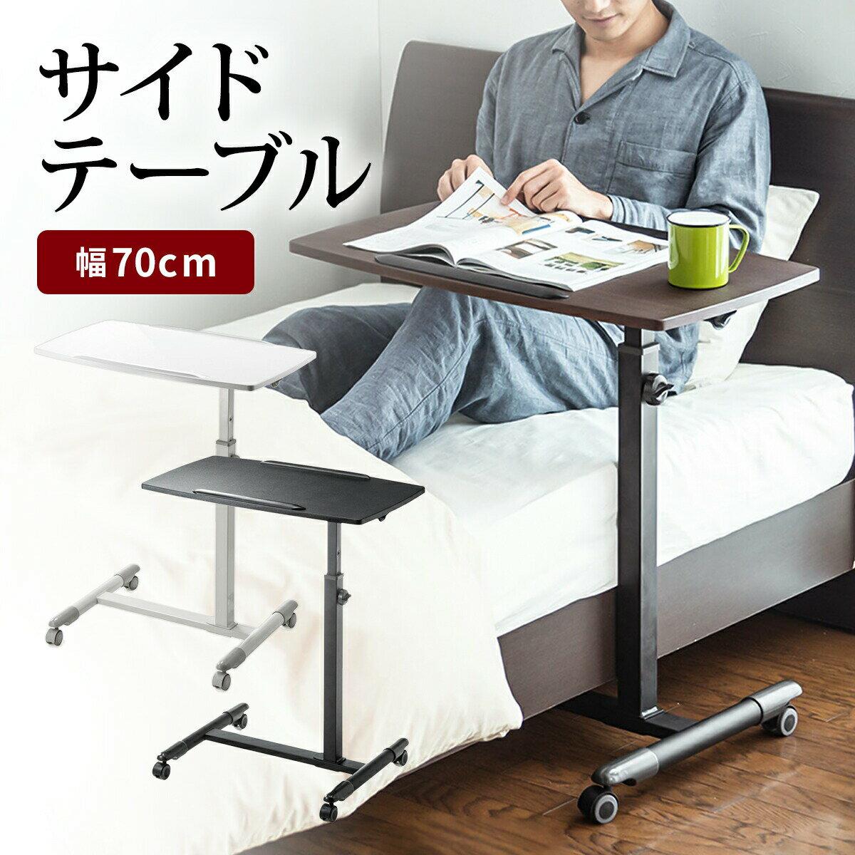 ベッドサイド サイドテーブル ノートPC台 キャスター付 高さ調整可能 ベッドテーブル ソファーテーブル ミニテーブル コーヒーテーブル ナイトテーブル