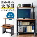パソコンデスク 90cm幅 収納棚付 キーボードテーブル付 ハイタイプ...
