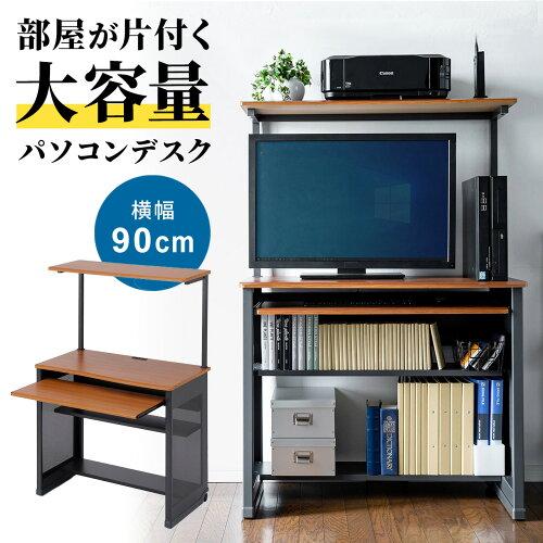 パソコンデスク 90cm幅 収納棚付 キーボードテーブル付 ハイタイプ 収納ラック付 木目...