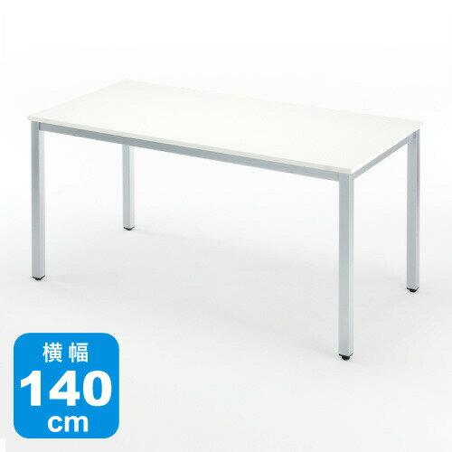 パソコンデスク 140cm幅 奥行70cm シンプルなホワイト天板 ミーティングテーブル 書斎...